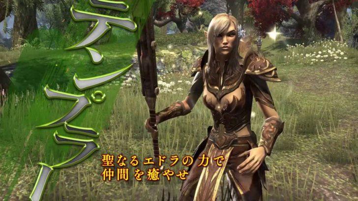 GoogleSTADIAローンチタイトル:The Elder Scrolls Online